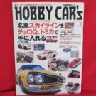 Hobby CAR's 07/2000 Japanese model kit magazine
