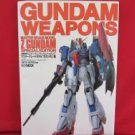Gundam Weapons model kit book 'Z Gundam' Hobby Japan