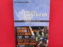 SD Gundam G Generation Neo complete data file guide book / Playstation 2, PS2