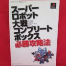 Super Robot Wars complete strategy guide book / Playstation, PS1