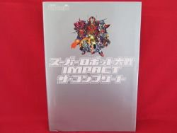 Super Robot Wars IMPACT complete strategy guide book /Playstation 2, PS2