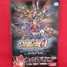 Super Robot Wars(Taisen) α Alfa player bible guide book /Playstation, PS1