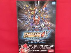Super Robot Wars(Taisen) α Alfa player bible guide book /Playstation, PS1