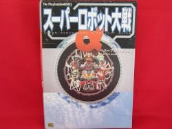 Super Robot Wars Alfa complete strategy guide book /Playstation, PS1