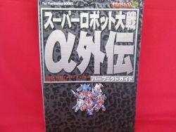 Super Robot Wars α Alfa Gaiden perfext guide book /Playstation 2, PS2