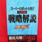 Super Robot Wars (Taisen) F Final complete strategy guide book /SEGA Saturn, SS