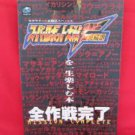 Super Robot Wars (Taisen) F Final mission complete book /SEGA Saturn, SS