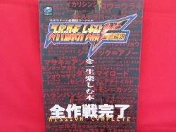 Super Robot Wars (Taisen) F Final mission complete book /SEGA Saturn, SS