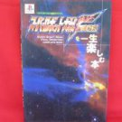 Super Robot Wars (Taisen) F Final operation complete book / SEGA Saturn, SS
