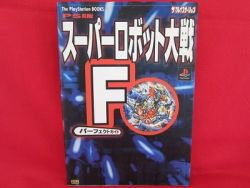 Super Robot Wars (Taisen) F Final perfect guide book / Playstation, PS1