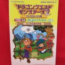 Dragon Quest Monsters 2 official strategy guide book /GAME BOY, GB