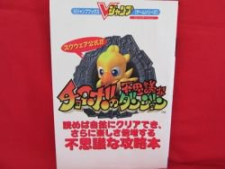 Chocobo's Dungeon strategy guide book /Playstation, PS1