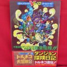 Torneko Last Hope strategy guide book /Playstation, PS1