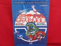 Pokemon Ruby Sapphire monster encyclopedia perfect guide book / GAME BOY ADVANCE, GBA