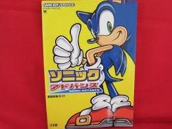 Sonic Advance strategy guide book /GAME BOY ADVANCE, GBA