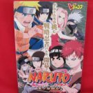 NARUTO Konoha Senki strategy guide book /GAME BOY ADVANCE, GBA