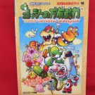 Yoshi's Universal Gravitation complete strategy guide book /GAME BOY ADVANCE, GBA
