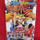 Yu-Gi-Oh 4 Duel Monsters perfect guide book #1 / GAME BOY, GB