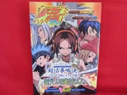 Shaman King strategy guide book /GAME BOY, GB