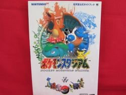 Pokemon Stadium official strategy guide book /NINTENDO 64, N64