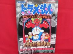 Doraemon official strategy guide book /NINTENDO 64, N64