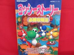 Yoshi's Story perfect strategy guide book /NINTENDO 64, N64
