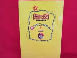 Super Mario RPG strategy guide book /Super Nintendo, SNES