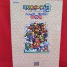 Mario Party 3 strategy guide book /NINTENDO 64, N64
