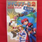 RPG Maker 2 official strategy guide book /Super Nintendo, SNES