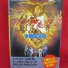 Shin Megami Tensei II 2 strategy guide book /Super Nintendo, SNES