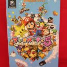 Mario Party 5 official guide book /Nintendo Game Cube, GC