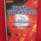 Fire Pro Wrestling D deep file strategy guide book /Dreamcast, DC