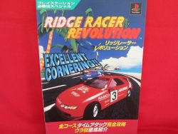 Ridge Racer Revolution strategy guide book /Playstation, PS1