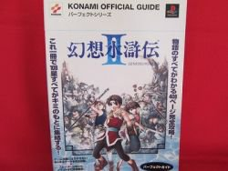 Suikoden II 2 perfect strategy guide book /Playstation, PS1