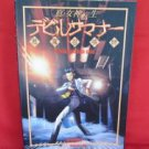 Shin Megami Tensei: Devil Summoner official guide book / Playstation, PS1