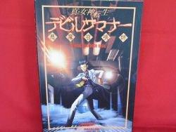 Shin Megami Tensei: Devil Summoner official guide book / Playstation, PS1