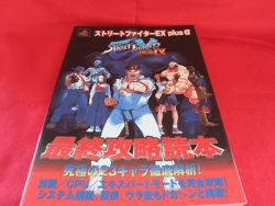 Street Fighter EX Plus Alpha perfect strategy guide book /Playstation, PS1