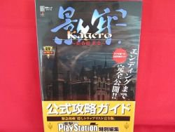 Kagero Deception II 2 perfect strategy guide book /Playstation, PS1