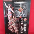 Dynasty Warriors complete guide book /Playstation 2, PS2