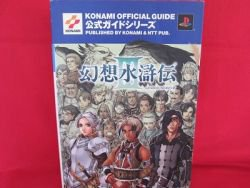 Suikoden III 3 official complete strategy guide book /Playstation 2, PS2