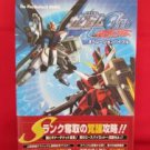 GUNDAM SEED Owaranai Asue operation guide book /Playstation 2, PS2