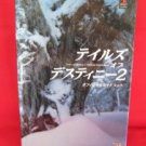 Tales of Destiny 2 official guide book /Playstation 2, PS2