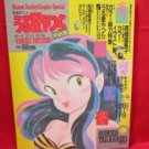 Urusei Yatsura illustration art book /Rumiko Takahashi, Sunday Graphic