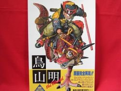 Akira Toriyama illustration art book / DRAGON BALL, Dr. Slump