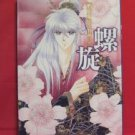 Kaimu Tachibana 'RASEN' illustration art book / BOYS LOVE, KOMISCH