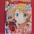Animedia 03/2011 Japanese Anime Magazine w/Hakuouki bookmark, Poster
