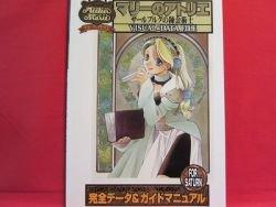 Atelier Marie visual data file art book / SEGA Saturn, SS