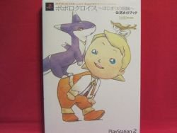 PoPoLoCroi?s official strategy guide book /Playstation 2, PS2