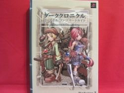 Dark Chronicle final complete guide book / Playstatio?n 2,PS2