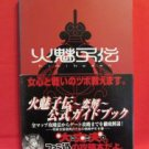 Himikoden official complete strategy guide book / Playstation, PS1